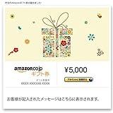 「Amazonギフト券- Eメールタイプ - 花柄ギフトボックス」販売ページヘ