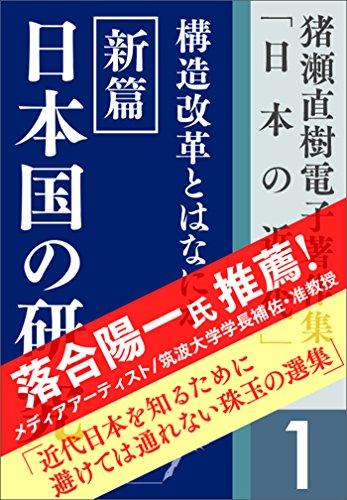 猪瀬直樹電子著作集「日本の近代」第1巻 構造改革とはなにか 新篇 日本国の研究