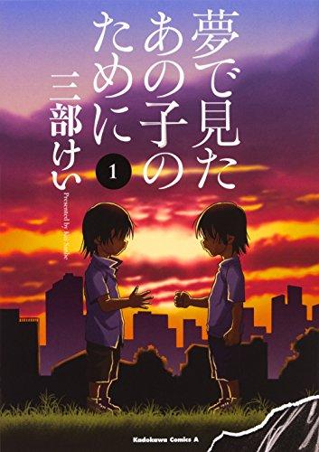 KADOKAWA 角川コミックス・エース『夢で見たあの子のために』