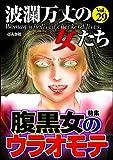 波瀾万丈の女たち Vol.29 腹黒女のウラオモテ [雑誌]