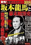 驚愕!歴史ミステリー 坂本龍馬と幕末暗黒史(COSMIC MOOK)