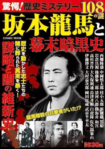 驚愕!歴史ミステリー 坂本龍馬と幕末暗黒史(COSMIC MOOK)の詳細を見る