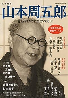 山本周五郎 (KAWADE夢ムック 文藝別冊)
