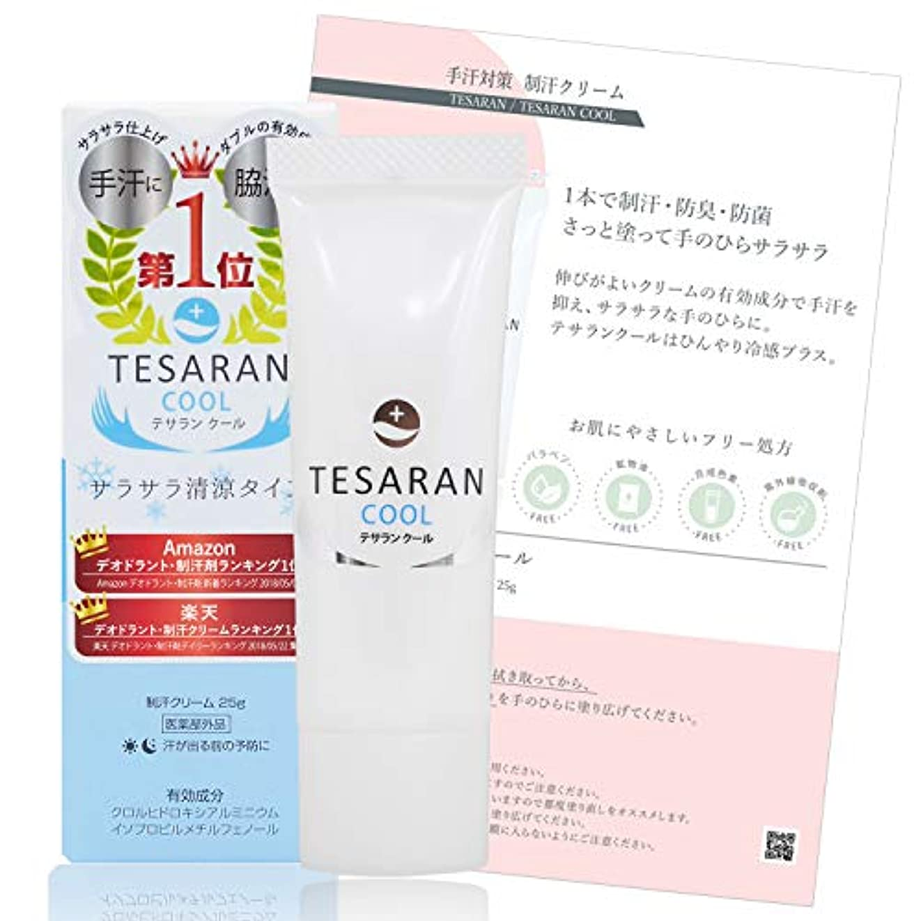 崩壊効率的に非常にテサラン(TESARAN) 手汗止め ハンドクリーム 制汗剤 医薬部外品(クールタイプ)