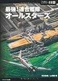 【ミリタリー選書9】最強!連合艦隊オールスターズ