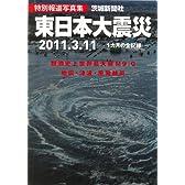 東日本大震災―2011.3.11