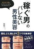 主婦の友社 田村 俊人 「稼ぐ男」のバレない男性美容―成功する男がこっそりやっているのは見た目を変えること !の画像
