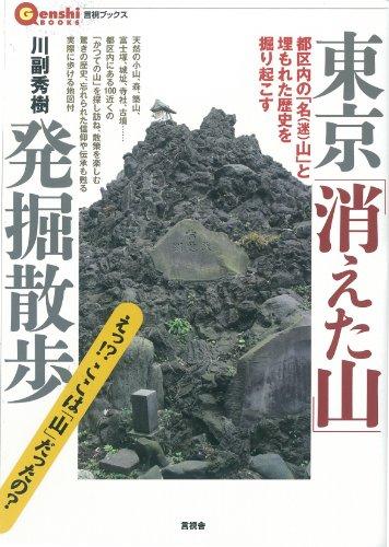 東京「消えた山」発掘散歩 (言視BOOKS)の詳細を見る