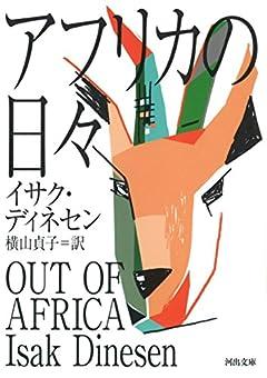 アフリカの日々 (河出文庫 テ 9-1)