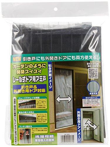 ノムラテック 玄関網戸 NEWカーテンレールのように開閉スイスイ レール式ドア用アミ戸 引戸&外開き用ドア対応 N-1231