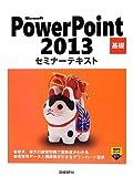 Microsoft PowerPoint 2013 基礎 セミナーテキスト (セミナーテキストシリーズ)