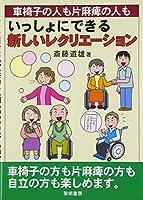 車椅子の人も片麻痺の人もいっしょにできる新しいレクリエーション