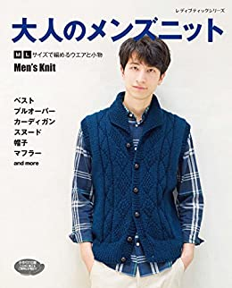 「編み物編」Amazonのkindle版で楽チンに手芸雑誌を読もう!