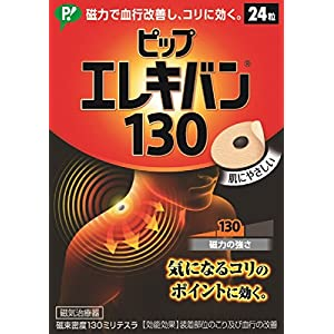 ピップ エレキバン 130 24粒入(PIP ...の関連商品2