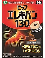 日亚:日亚海淘推荐!易利气磁石贴强效磁疗贴,缓解肌肉酸痛!