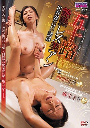 牛奶釉成熟的女同性恋美容安逃脱他妻子的甜蜜诱惑-U 和 K [Dvd]