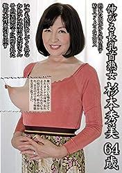 伸びる長乳首熟女 杉本秀美 64歳 熟の蔵/エマニエル [DVD]