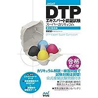 JAGAT DTPエキスパート認証試験スーパーカリキュラム 第12版準拠