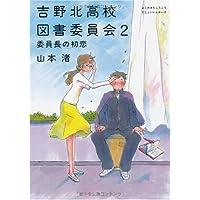 吉野北高校図書委員会2 委員長の初恋 (MF文庫 ダ・ヴィンチ や 1-2)