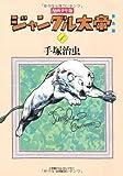 ジャングル大帝 1―漫画少年版