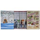荒川アンダーザブリッジ 1-11巻 セット (ヤングガンガンコミックス)