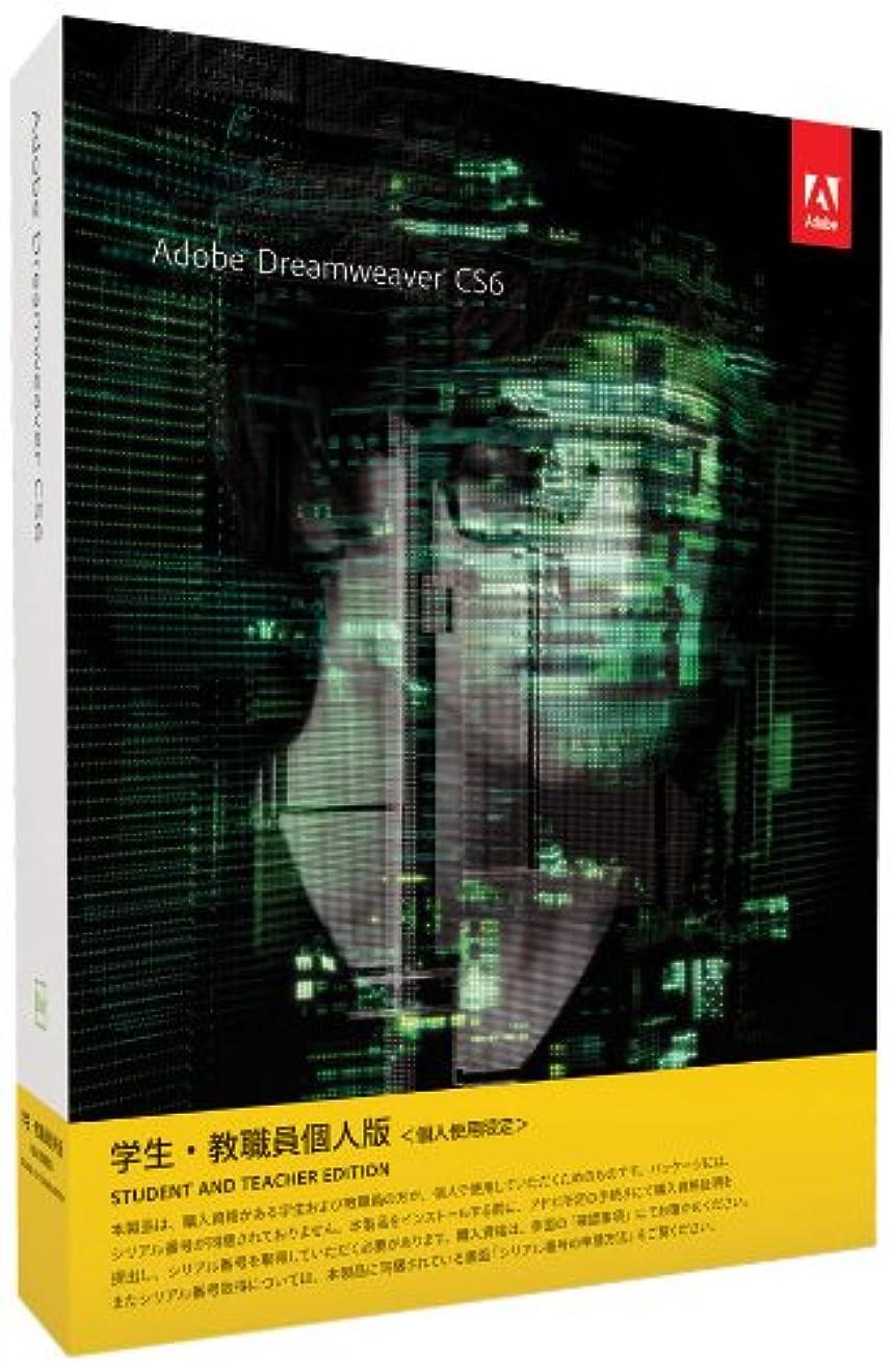 性格大学生きつく学生?教職員個人版 Adobe Dreamweaver CS6 Windows版 (要シリアル番号申請)