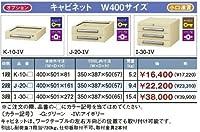山金工業 ワークテーブル300シリーズ オプション キャビネット K-10-G