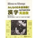 みんなの日本語初級1 漢字英語版