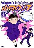 派遣戦士山田のり子 : 14 (アクションコミックス)