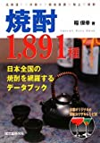 焼酎1,891種―日本全国の焼酎を網羅するデータブック