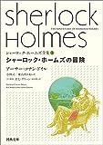 シャーロック・ホームズ全集3 シャーロック・ホームズの冒険 (河出文庫)