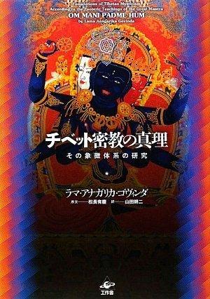 [画像:チベット密教の真理 新装版]