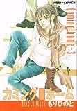 カミング・ホーム 3 (ミッシィコミックス)