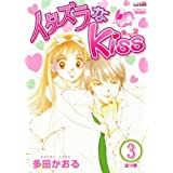 イタズラなkiss 第3巻 (フェアベルコミックス CLASSICO)