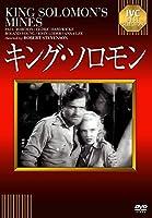 キング・ソロモン [DVD]