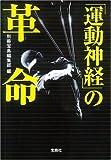 運動神経の革命 (宝島社文庫)