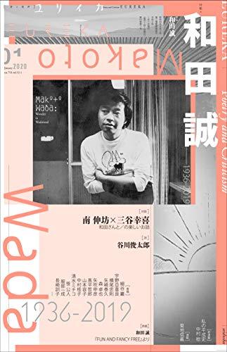ユリイカ 2020年1月号 特集=和田誠 ―1936-2019―
