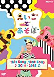 えいごであそぼ THIS SONG, THAT SONG 2014~2015 [DVD]