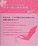 Dr.おっちぃのAMH学 卵子の数と体外受精