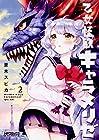 乙女怪獣キャラメリゼ 第2巻