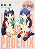ロリコンフェニックス 新食感 (角川コミックス ドラゴンJr. 103-4)