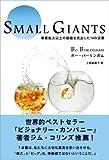 Small Giants [スモール・ジャイアンツ] 事業拡大以上の価値を見出した14の企業 画像