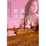 Amazon.co.jp: ステファニー ロ...
