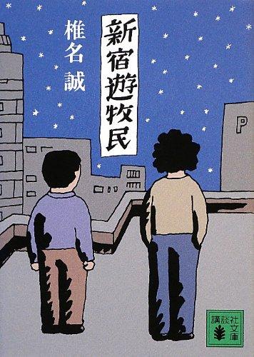 新宿遊牧民 (講談社文庫)