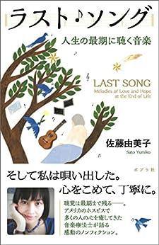 [佐藤由美子]のラスト・ソング 人生の最期に聴く音楽