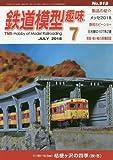 鉄道模型趣味 2018年 07 月号 [雑誌]