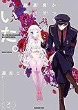 かつて魔法少女と悪は敵対していた。 2巻 (デジタル版ガンガンコミックスJOKER)