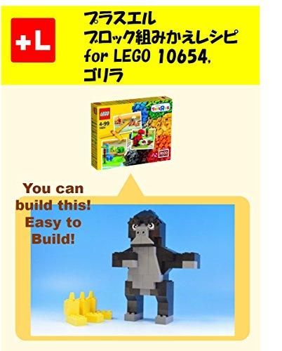 プラスエル ブロック組みかえレシピ  for LEGO 10654, ゴリラ: You can build the Gorilla out of your own bricks!