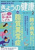 NHKきょうの健康 2017年2月号 [雑誌] (NHKテキスト)