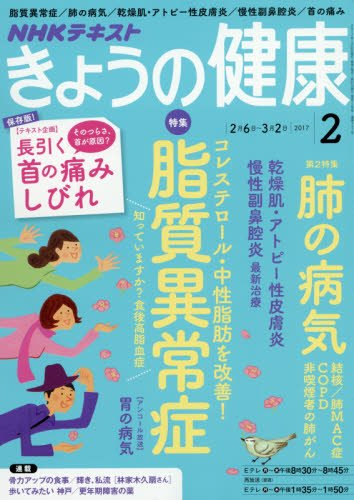 NHK きょうの健康 2017年 02 月号 [雑誌]